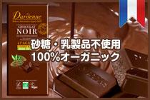 有機カカオチョコレート